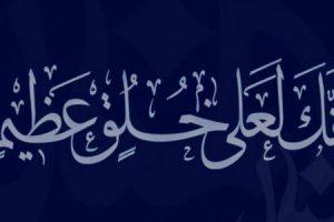 مولد الرسول صلى الله عليه وسلم في عام الفيل بقلم : العربي بنجلون