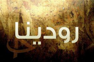 معنى اسم رودينا وحكم التسمية به حلال ام حرام في الشريعة