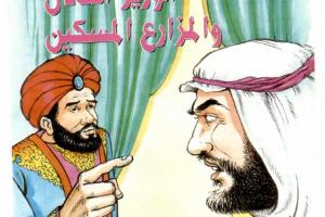 العدل والإنصاف قصة الوزير العادل والمزارع المسكين بقلم : عبد المنعم عبد الراضي