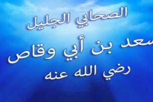سعد بن ابي وقاص مجاب الدعوة قصة رائعة من معجزات النبي