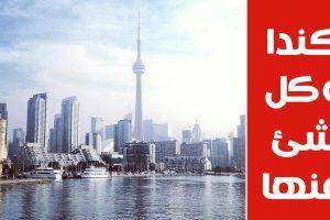 كندا جولة رائعة عن المعالم السياحية بها وعدد سكانها