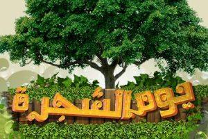 يوم الشجرة موضوع تعبير جميل ومميزة بعنوان شكراً لك شجرتي بقلم : العربي بنجلون