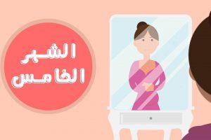 الحمل في الشهر الخامس وتطورات على الأم والجنين