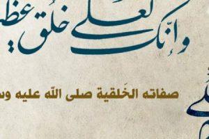 صفات الرسول الخلقية والأخلاقية من كتب السيرة النبوية