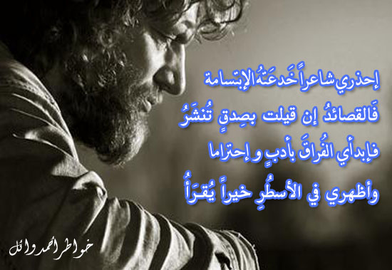 خواطر احمد وائل