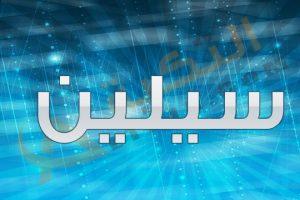 معنى اسم سيلين وحكم التسمية به في الاسلام وصفات حاملة هذا الاسم