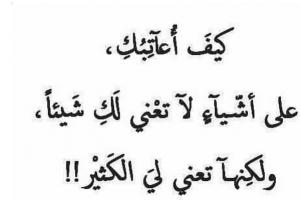 شعر حزين عراقي عن عتاب الاحبة مقتطفات رائعة من اجمل القصائد الحزينة