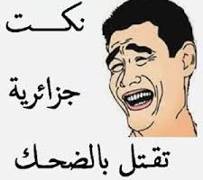 اجمل النكت الجزائرية المضحكة جداً مش هتقدر تبطل ضحك