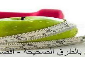 طرق تخفيف الوزن دون التدخل الجراحي او الذهاب لطبيب