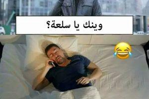 نكت تونسية مضحكة اجمل النكات والقفشات والكوميكسات المضحكة للفيس بوك
