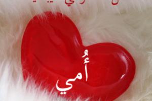 موضوع عن عيد الام كلمات رائعة عن مكانة الام في الاسلام