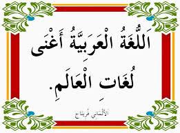 لا تلوموا ألعربية و لوموا أمه ركضت الي ألدعه قبحِ الله ألدعه ثُم قعدت