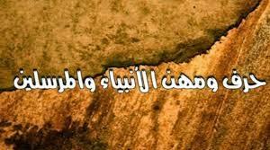 حرف ومهن الأنبياء عليهم السلام