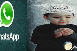 حالات واتس آب مميزة من أدعية القرآن الكريم لراحة القلب وهدوء النفس