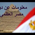 معلومات عن مصر ام الدنيا وحضرتها لايعرفها الكثيرون
