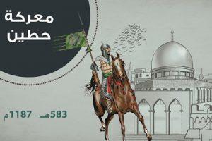 معركة حطين وأحداثها وانتصار المسلمين بقيادة السلطان صلاح الدي الأيوبي وناسترداد بيت المقدس