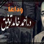 إقتباسات د/أحمد خالد توفيق العراب