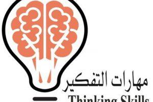 مهارات التفكير الأساسية انواعها وطرق تنميتها