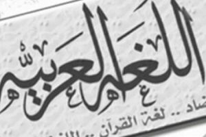 اهمية اللغة العربية.. ومكانتها بين اللغات الأخرى