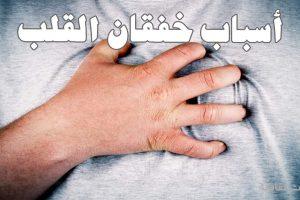 اسباب خفقان القلب وعلاجه