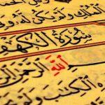 سبب نزول سورة الكهف وتفسيرها وفضل هذه السورة الكريمة