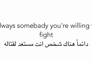امثال وحكم انجليزية مترجمة الى العربية جميلة جدا