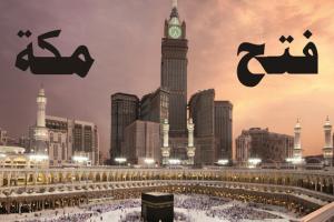 فتح مكة قصة جميلة للكبار والصغار