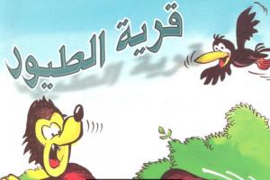 قصص مغامرات قصيرة مصورة للأطفال من اجمل قصص الحيوانات