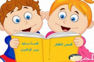 قصص جميلة للأطفال قصة ساجد وبر الوالدين بقلم معاذ ياسر