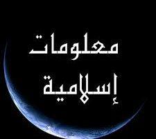 معلومات دينيه اسلاميه مفيدة جدا