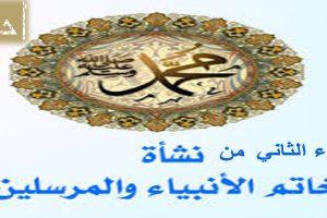 قصص دينية حياة النبي محمد صلى الله عليه وسلم ونشأته في مكة| الجزء الثاني