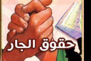 بحث عن حقوق الجار في الاسلام وواجباته