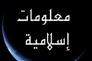 معلومات دينيه اسلاميه هل تعلم  مفيدة ومتنوعة