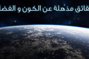 معلومات عن الفضاء والشمس والنجوم والمجرات