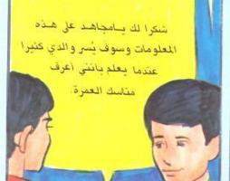 قصص قصيرة مصورة للأطفال بعنوان سعيد يعرف مناسك العمرة