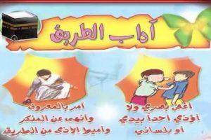 آداب الطريق وحقوقه في الإسلام بالتفصيل