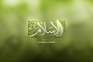 تعريف الاسلام وأركانه وما يميز الإسلام عن الديانات الأخرى
