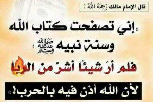 الربا وتقسيم الإسلام للرابا و ما هو الربا الحلال