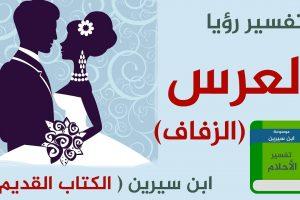 العرس في المنام تفسير الاحلام لابن سيرين وابن هشام والنابلسي وغيرهم