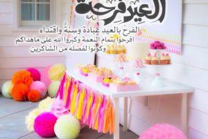 صور عن عيد الفطر اجمل الصور والبوستات والتهاني لعيد الفطر المبارك 2018