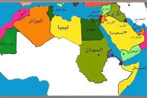 هل تعلم عن الوطن العربي معلومات مفيدة جدا