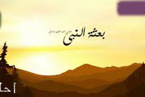 قصص دينية جميلة .. بعثة النبي محمد صلى الله عليه وسلم| الجزء الثالث