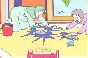قصص طريفة وقصيرة ومسلية للأطفال بعنوان ذكريات البساط