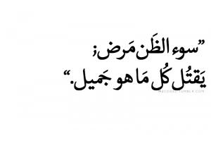 سوء الظن ما المقصود به وما حكمه في الإسلام
