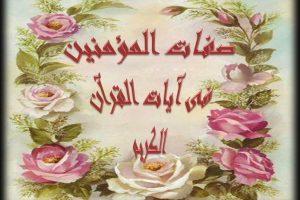 صفات المؤمنين من الكتاب والسنة النبوية المشرفة