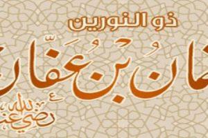 قصص اسلامية قصيرة قصة استشهاد عثمان بن عفان رضي الله عنه في المدينة المنورة