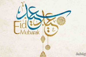 بطاقات عيد الفطر 2018 مجموعة من اجمل صور وبوستات العيد