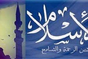 الدين الاسلامي ونشأته وقواعده واهم مزاياه