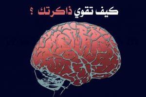 تقوية الذاكرة بالاعشاب المختلفة والتمارين