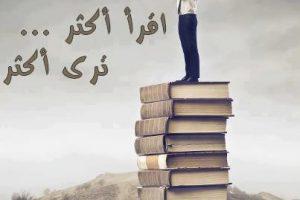 تعبير عن القراءة وأهميتها وفوائدها في حياتنا